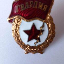 Жетоны, медали и значки - Знак Гвардия, 0
