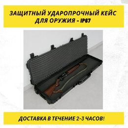 Кейсы и чехлы - Защитные ударопрочные кейсы пластиковые для оружия, 0