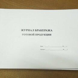 Прочее - Журнал бракеража готовой продукции, 0