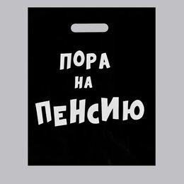 Упаковочные материалы - Пакет полиэтиленовый с вырубной ручкой, «Пора на пенсию» 31 х 40 см, 60 мкм, 0