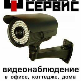 Камеры видеонаблюдения - Установка видеонаблюдения любого объекта дома, дачи, офиса. Квест Сервис, 0