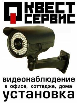 Камеры видеонаблюдения - Установка видеонаблюдения любого объекта дома,…, 0