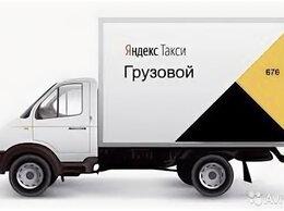 Транспорт и логистика - Набор Водителей в Грузотакси , 0