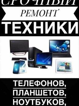 Бытовые услуги - РЕМОНТ и СКУПКА Телефонов, Смартфонов,…, 0