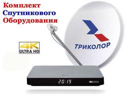 Спутниковое телевидение - Спутниковое телевидение триколор тв, 0