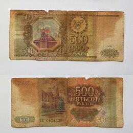 Банкноты - Купюра, банкнота Современная Россия 500 рублей 1993 года, б/у, 0