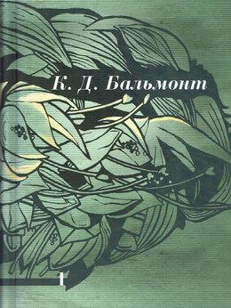 Художественная литература - К.Д. Бальмонт. Собрание сочинений в 7-ми томах.…, 0