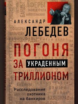 Художественная литература - Александр Лебедев. Погоня за украденным триллионом, 0