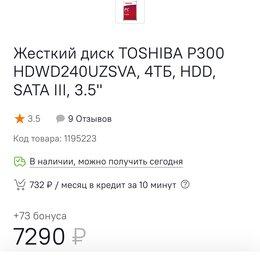 Жёсткие диски и SSD - HDD Toshiba P300 4TB, 0