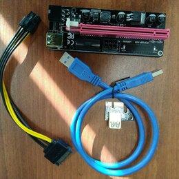 Компьютерные кабели, разъемы, переходники - Райзер 009S новый, 0