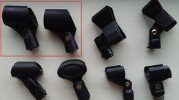 Аксессуары для микрофонов - Держатели и насадки для микрофонов, 0