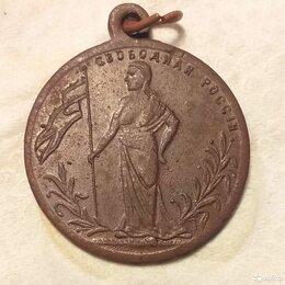 Жетоны, медали и значки - Медаль (жетон) Свободная Россия 1917 г, 0