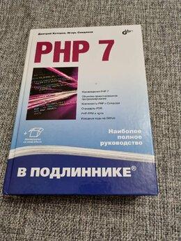 Компьютеры и интернет - PHP 7 в подлиннике, 0