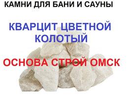 Камни для печей - Камни для бани и сауны КВАРЦИТ ЦВЕТНОЙ КОЛОТЫЙ , 0
