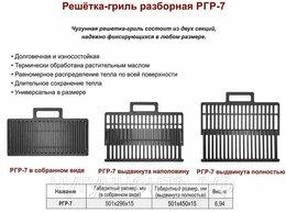 Грили, мангалы, коптильни - Гриль-решетка чугунная Сибирячка-2 РГР-7…, 0