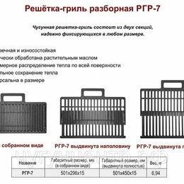 Решетки - Гриль-решетка чугунная Сибирячка-2 РГР-7 СКЛАДНАЯ ОКСИДИРОВАННАЯ, 0