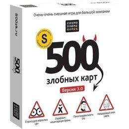 Настольные игры - 500 злобных карт, 0