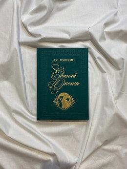 Художественная литература - Евгений Онегин - А. С. Пушкин , 0