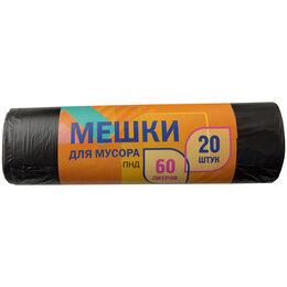 Мешки для мусора - Мешки для мусора  60л ПНД, 57*60см, 5мкм, 20шт.,…, 0