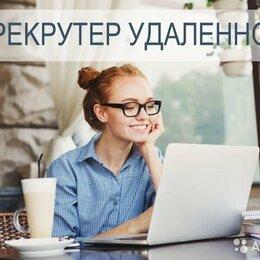 Рекрутеры - Рекрутер-фрилансер без опыта (на дому), 0