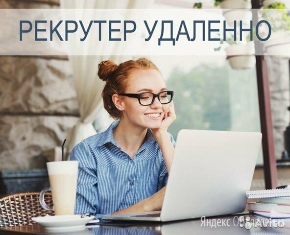 Рекрутер-фрилансер без опыта (на дому) - Рекрутеры, фото 0