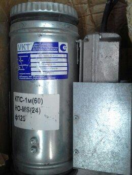 Вентиляция - ПРОТИВОПОЖАРНЫЕ КЛАПАН КПС-1М(60) HO-MS 24 Ф125, 0
