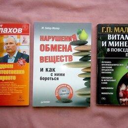 Медицина - Книги о Похудении и Здоровье, (любая), 0