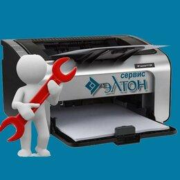 Принтеры и МФУ - Оперативный ремонт принтеров по действительно низким ценам, 0