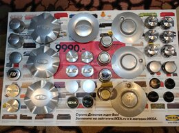 Шины, диски и комплектующие - Колпаки для литья, 0