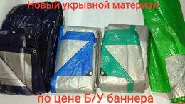 Тенты строительные - Баннер, тент, полог, сетка, брезент (укрывной…, 0