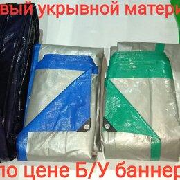 Тенты строительные - Баннер, тент, полог, сетка, брезент (укрывной материал), 0