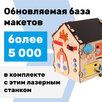 Лазерный мини станок резак и гравер для дома Zoldo 3020 по цене 56000₽ - Производственно-техническое оборудование, фото 2