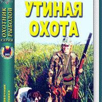 "Прочее - Книга ""Утиная охота"", 0"
