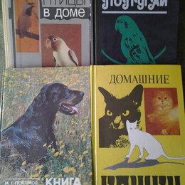 Словари, справочники, энциклопедии - Книги о животных и растениях, 0