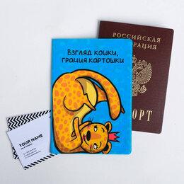 """Обложки для документов - Обложка для паспорта """"Взгляд кошки, грация картошки"""" 4567554, 0"""