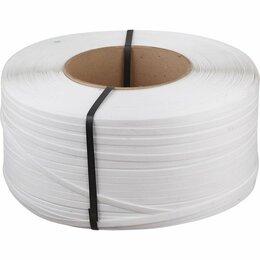 Упаковочные материалы - Лента полипропиленовая 12х0,5 (белая) 3000м, 0