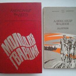 """Художественная литература - А.ФАДЕЕВ. Две книги/два романа-""""Молодая Гвардия"""" + """"Разгром"""", 0"""