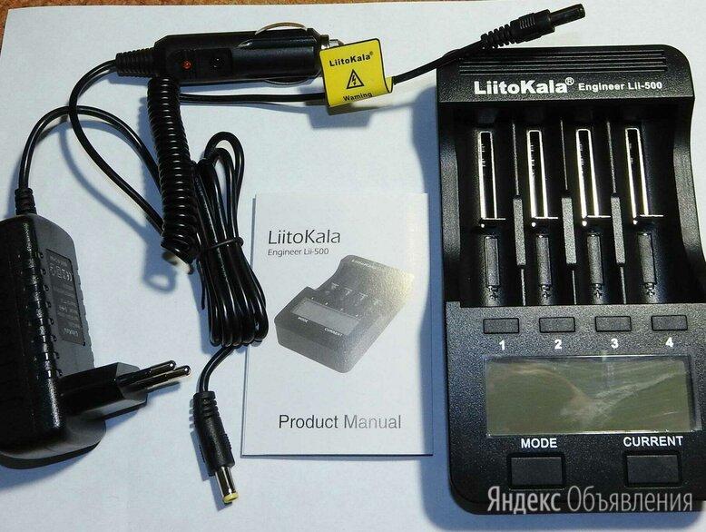 Liitokala Lii-500 - умное зарядное устройство по цене 2000₽ - Зарядные устройства и адаптеры питания, фото 0