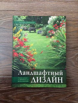 Дом, семья, досуг - Ландшафтный дизайн Татьяна Шиканян, 0