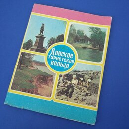 Журналы и газеты - Донское туристское кольцо / Путеводитель / 1982г, 0