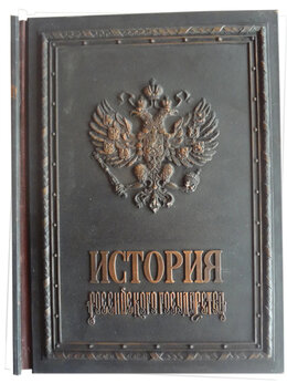 Художественная литература - История российского государства. Медная обложка, 0