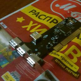 Компьютерные кабели, разъемы, переходники - Контроллер USB pci, 0