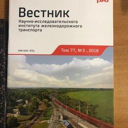 Журналы и газеты - Журнал «Вестник ВНИИЖТ» РЖД, 0