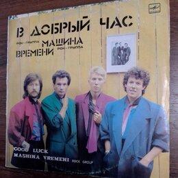 Виниловые пластинки - Рок-группа ,,Машина времени,,. ,,В добрый час,,., 0