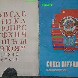 """Постеры и календари - Альбом c плакатами """"Союз нерушимый"""".1980гг, 0"""