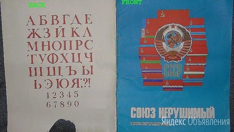 """Альбом c плакатами """"Союз нерушимый"""".1980гг по цене 1500₽ - Постеры и календари, фото 0"""
