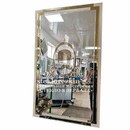 Зеркала - Зеркало ©️ №150 бежево-золотое в светлый интерьер, 0