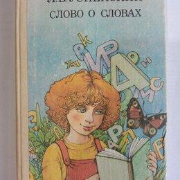 Наука и образование - Книга Л Успенский Слово о словах, 0