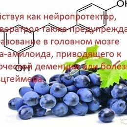 Ингредиенты для приготовления напитков - РЕСВЕРАТРОЛ ВИНОГРАДНЫЙ СОК, 0