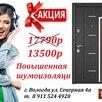 Дверь ТОРЕКС М10 по цене 19040₽ - Входные двери, фото 2